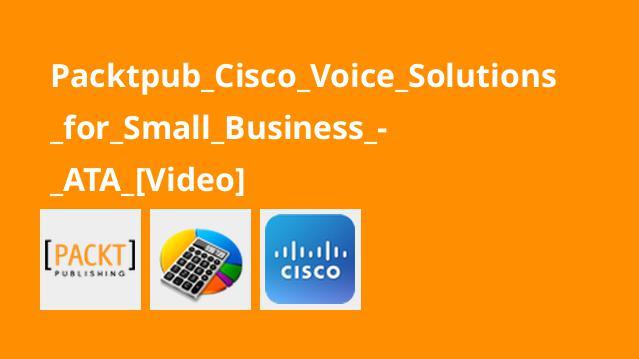 آموزش راه حل های صدا درCisco برای کسب و کارهای کوچک